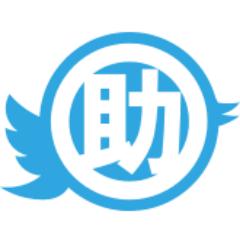ツイ助。ツイッター多機能管理サービス Social Profile