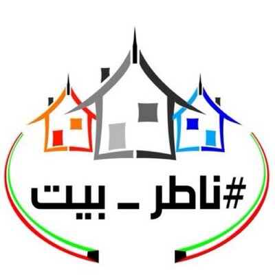 ناطر بيت | Social Profile