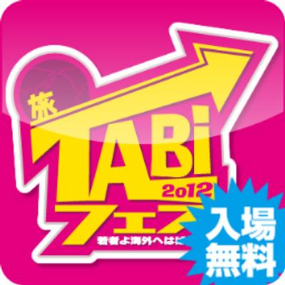 TABiフェス2013 in 関空 | Social Profile