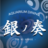 The profile image of sby_ginnokanade