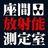 The profile image of zamasokutei_bot
