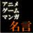 アニメ・ゲーム・マンガ名言(主に萌え系)