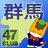 47club_gunma