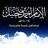 فوائد الإمام أحمد ابن حنبل