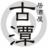 The profile image of izakaya_kotan