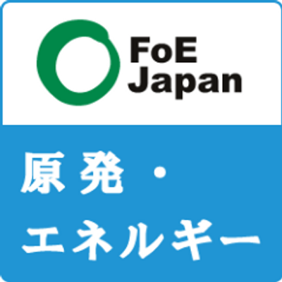 FoE Japan原発・エネルギーチーム | Social Profile