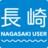 @nagasaki_user