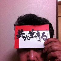 岡久太朗:Taro Okakyu | Social Profile
