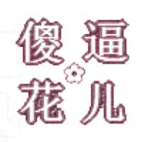 法海爷爷 | Social Profile