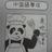 PandaKitchen88
