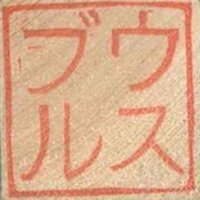 ブルウス@知ったか映画語り場 | Social Profile