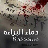 ريم قلب الأسد | Social Profile