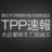 TPP_b