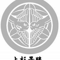 上杉景勝 | Social Profile