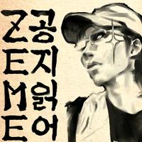 ZEME(권제메) | Social Profile