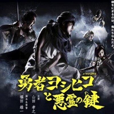 勇者ヨシヒコシリーズの画像 p1_30