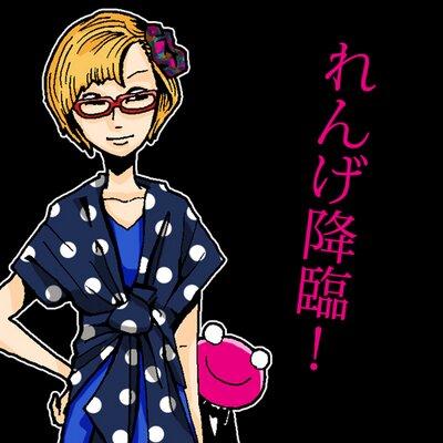 れんげ | Social Profile