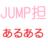 _JUMP_aruaru