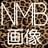 @nmb48pic