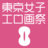 博物館 美術館 デート アーツ千代田3331東京女子エロ画祭71