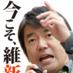 日本維新の会 (@j_ishin)