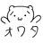 yakugami_bot