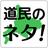 HokkaidoLocal