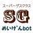 1SG迷言bot