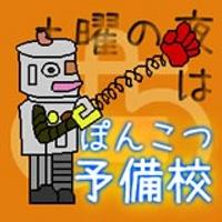 ぽんこつ予備校   Social Profile