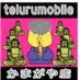 テルル鎌ヶ谷店047-404-3832