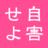 由比ヶ浜Yちぃ(贋作)