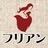 furian_japan