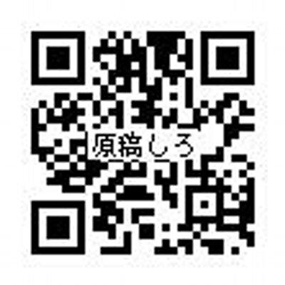 原稿しろ@なりすましアカウント発生中です | Social Profile