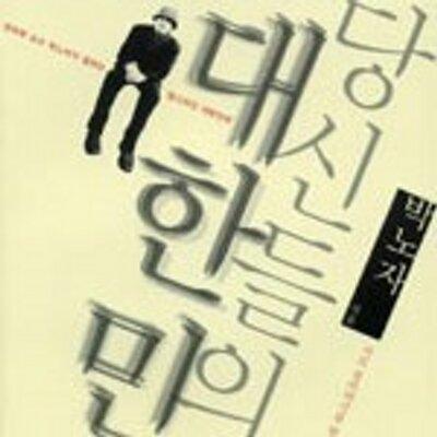 목동의 가죽장갑 | Social Profile
