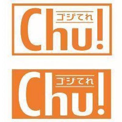 ゴジてれChu!公式 | Social Profile