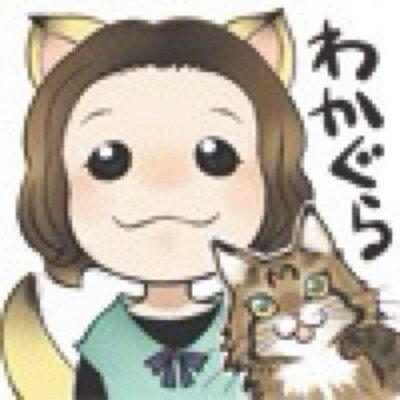 かたやま和華@猫の手屋繁盛記③ | Social Profile