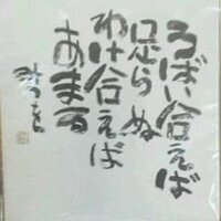 庄子 孝(小沢支持) | Social Profile