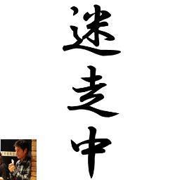おすぎ@おつかれモード(杉原光徳) Social Profile