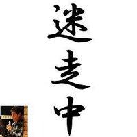 おすぎ@おつかれモード(杉原光徳) | Social Profile