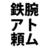 The profile image of itimozi_bot