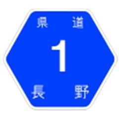 長野県道bot