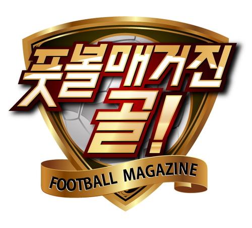 풋볼매거진 골! Social Profile