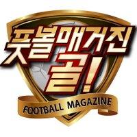 풋볼매거진 골! | Social Profile