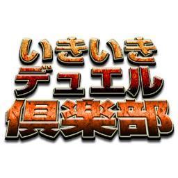 黄金島(いきいきデュエル倶楽部) Social Profile