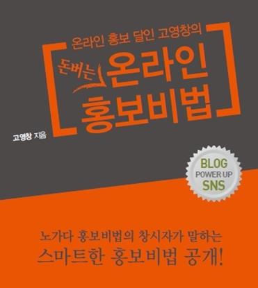 고영창(돈버는온라인홍보비법 저자) Social Profile