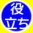@Yakudachi_BOTのサムネール