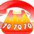 Справочная 70-70-70