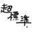 The profile image of chouhyoujun