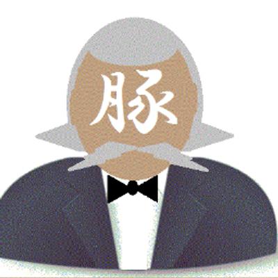 じぇんとる・ぽーく(豚じぃでアニキ?) | Social Profile