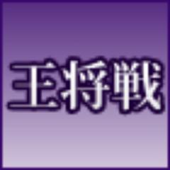将棋王将戦速報 Social Profile